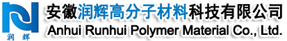 vwin德赢官网网页润辉高分子材料有限公司